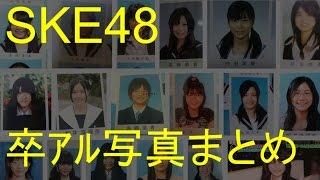 【保存】SKE48の卒アル写真をひたすら集めてみた【SKE48】