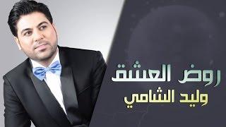 getlinkyoutube.com-وليد الشامي - روض العشق (حصرياً) | 2015