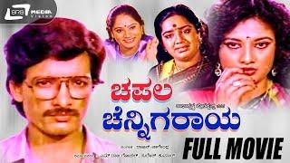 Chapala Chennigaraya - ಚಪಲ ಚೆನ್ನಿಗರಾಯ  Kannada Full Comedy Movie HD   Kashinath, Kalpana