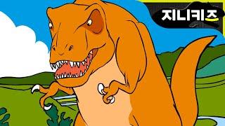 getlinkyoutube.com-신나는 공룡탐험 10 티라노사우루스 vs 세이스모사우루스 ★지니키즈 공룡대탐험