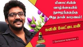 getlinkyoutube.com-How I Entered into Meenatchi's Life - Vettaiyan (Kavin) Reveals about Saravanan-Meenatchi Serial
