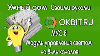 getlinkyoutube.com-Умный дом своими руками. Модуль управления светом на 8-мь каналов