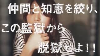 getlinkyoutube.com-リアル脱出ゲーム最新作「監獄アルバトロスからの脱出」東京公演CM