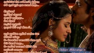 Ahasama Ridawa [Jodha Akbar Theme Song] – Lyrics from GalleMedia.net