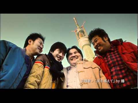 映画『アフロ田中』テレビスポット映像