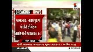 getlinkyoutube.com-Congress Activists Protest at Amit Shah's Residence at Ahmedabad || Sandesh News