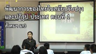getlinkyoutube.com-สังคมฯ ม.3 พัฒนาการของไทยในสมัยปรับปรุงและปฏิรูปประเทศ ตอนที่ 1 ครูสุพรรณษา เม่งเตี๋ยน