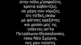 getlinkyoutube.com-Bong Da City - Σιωπη(Lyrics)