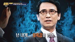 getlinkyoutube.com-'190만 촛불'의 의미, 국민들이 느낀 것은 분노+모욕감! 썰전 195회
