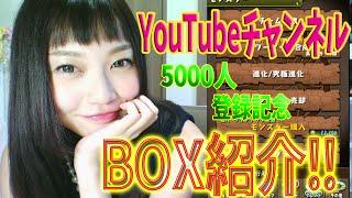getlinkyoutube.com-【パズドラ】【BOX】5000人登録記念モンスターBOX公開!【ありがとう】【百々さおり】