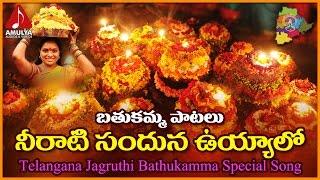 Nirati Sanduna Uyyalo Folk Song | Batukamma Special Devotional Songs | Amulya Audios And Videos width=