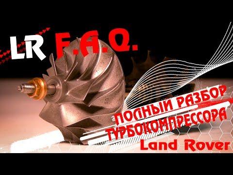 Полный разбор турбокомпрессора Land Rover Freelander 2
