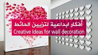 wall decorating ideas | افكار ابداعية لتزيين الحائط
