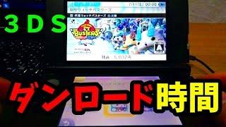 getlinkyoutube.com-3DS妖怪ウォッチバスターズ・ダウンロードの時間