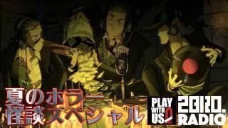 getlinkyoutube.com-2broRadio 【vol.14】夏のホラー2時間スペシャル