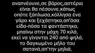 getlinkyoutube.com-Bong Da City - Ειναι Αστειο Δεν(Lyrics)