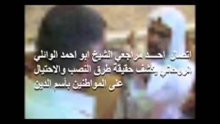 getlinkyoutube.com-فضيحة الروحاني ابو احمد الوائلي فضيحة