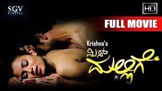 Kannada Movies 2017 | Miss Mallige ಮಿಸ್ ಮಲ್ಲಿಗೆ (2017) Full Kannada Movies Kannada Movies 2017 | HD