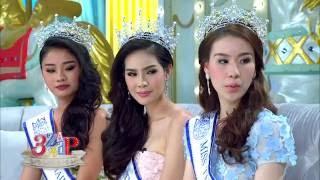 getlinkyoutube.com-3แซบ | 26 มิถุนายน 2559 | 3 นางงามจากเวทีมิสไทยแลนด์เวิลด์ 2016 | HD