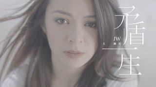 getlinkyoutube.com-JW 王灝兒 - 矛盾一生 Official Music Video
