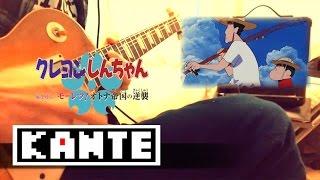 getlinkyoutube.com-【「オトナ帝国の逆襲」をROCKにしてみた】ひろしの回想 / クレヨンしんちゃん (guitar cover)