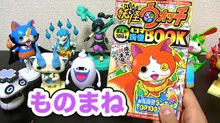 getlinkyoutube.com-妖怪ウォッチ 人気キャラのものまね5連発!!妖怪人気ランキングも発表 Yo-kai Watch
