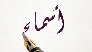 getlinkyoutube.com-اغرب 10 اسماء بنات 2015