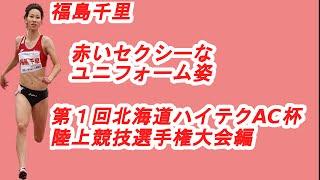 getlinkyoutube.com-福島千里 赤いユニフォーム 第1回北海道ハイテクAC杯 まぶしいユニフォーム姿 16