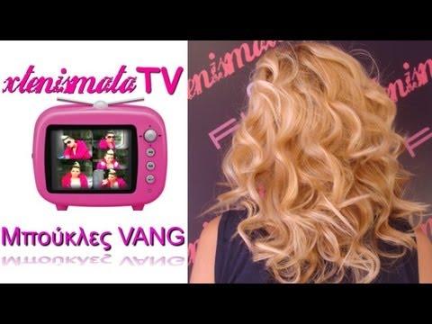 Μπούκλες Vang - Vintage Curls
