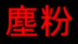 getlinkyoutube.com-【モンハンX(クロス)】 二つ名ディノバルドの塵粉を求めて 4人実況プレイpart31
