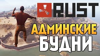 getlinkyoutube.com-Rust New - RUSTROCK. Админские Будни #63