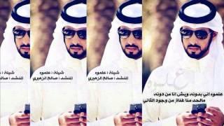getlinkyoutube.com-جديد صالح الزهيري - علموه
