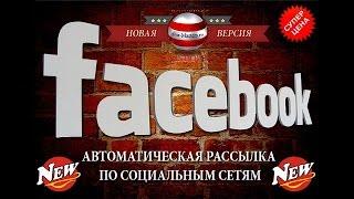 getlinkyoutube.com-Автоматическая Рассылка Разной Рекламы по группам в Facebook
