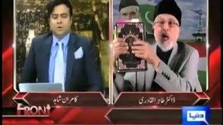getlinkyoutube.com-Tahir ul Qadri Lying on Quran Paak