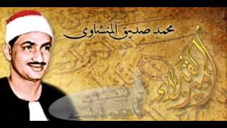 getlinkyoutube.com-تجويد الشيخ محمد صديق المنشاوي - سورة مريم - نادر
