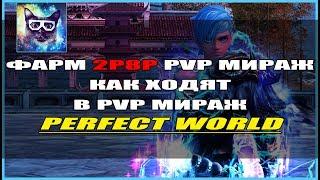 getlinkyoutube.com-Фарм 2р8р PvP Мираж - Perfect World