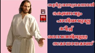 Superhit Christian Songs  # Christian Devotional Songs Malayalam 2018 # Old Is Gold