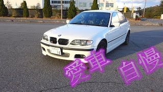 getlinkyoutube.com-BMW E46 318i 当時は先を読んでるけどやっぱり年式が 取材シリーズ!Vol.111