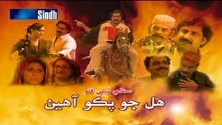 Hal Jo Pako Aahyn Sindhi Full Film | Mumtaz Molai | By Sindhi Entertainment Channel YouTube.