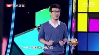 20150904 我是演说家  Ep02 选手演说 刘轩 《助你好运》