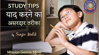 getlinkyoutube.com-Study Tips 04  - कैसे रिविजन करें, कैसे पढने की गति बढ़ाएं How to do Revision, Read Faster
