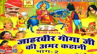 getlinkyoutube.com-जाहरवीर गोगाजी की अमर कहानी भाग 2 || Jaharveer Goga Ji Ki Amar Kahani Vol 2 || Hindi Full Movies
