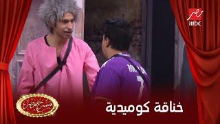 مسرح مصر   الخناقة الأكثر كوميديا بين علي ربيع وحامد الشراب