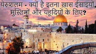 Why Jerusalem Is So Important?   क्यों है इतना ख़ास येरुशलम ?   In Hindi   In Urdu  