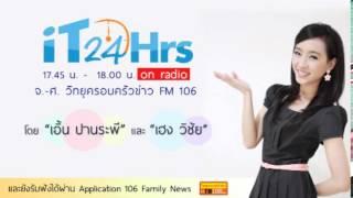 getlinkyoutube.com-IT24hrs on radio : สร้างรายได้ด้วยสติ๊กเกอร์ไลน์ (สัมภาษณ์ Creator คนไทย) - 29 Sep 14