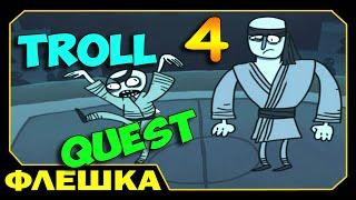 getlinkyoutube.com-ч.04 Затролируй мозг - Troll Quest 4 (прохождение)