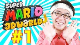 getlinkyoutube.com-【瀬戸の実況】スーパーマリオ3Dワールドをふたりで実況プレイ! Part 1