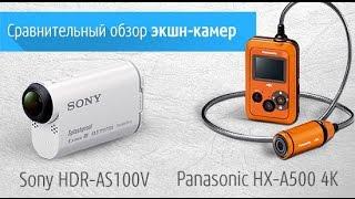 getlinkyoutube.com-Связной. Сравнительный обзор экшн-камер Sony HDR-AS100V и Panasonic HX-A500 4K