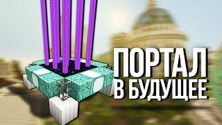 getlinkyoutube.com-Как сделать ПОРТАЛ В БУДУЩЕЕ?! БЕЗ МОДОВ! 1.9