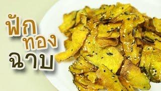 ทำอาหารง่ายๆ ฟักทองฉาบ  อร่อย มีประโยชน์ | ครัวพิศพิไล